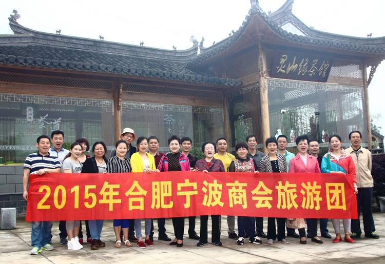 合肥宁波商会组织会员黄山旅游